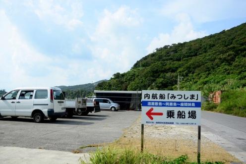<--Tokashiki-Aka-Zamami speed boat